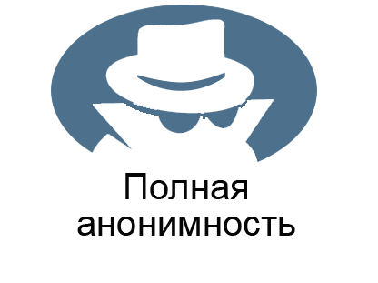 анонимный психолог