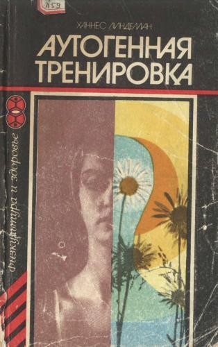 Линдеман Х. - Аутогенная тренировка, психологические книги