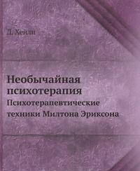 dzhej_hejli_-_neobychajnaya_psihoterapiya