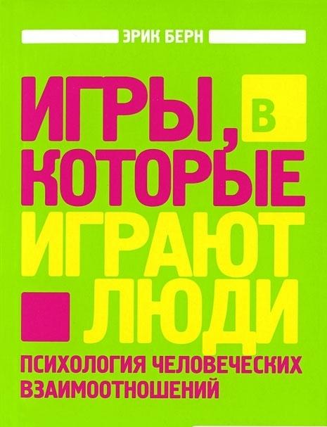 erik_bern__igry_v_kotorye_igrayut_lyudi-_psihologiya_chelovecheskih_vzaimootnosh