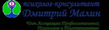 Дмитрий Малин
