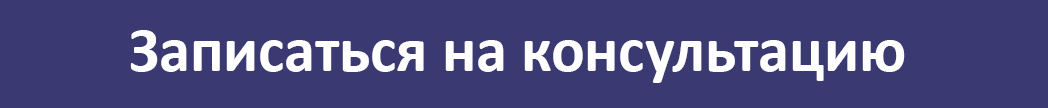 Записаться сеанс психологической помощи в Москве.